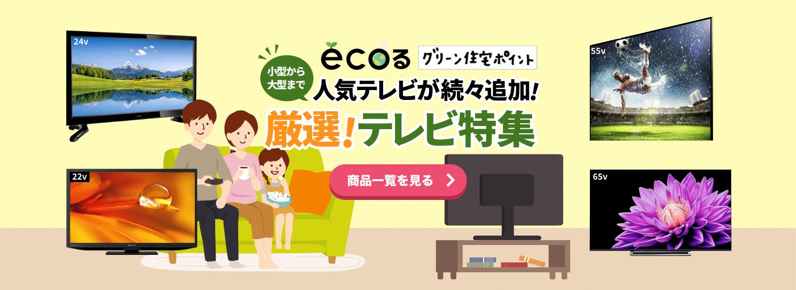 グリーン住宅ポイント交換ポータル テレビ特集ページ