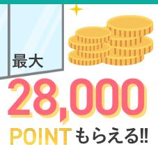最大28,000ポイント