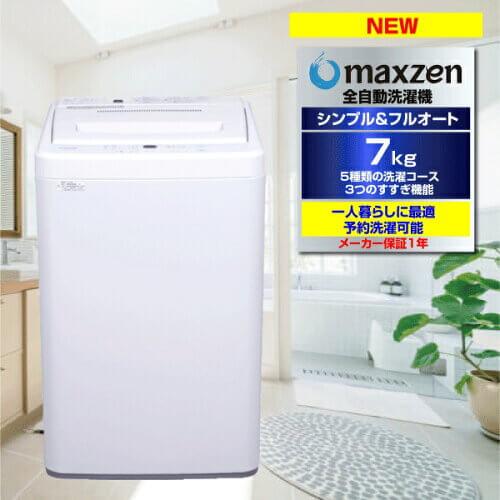 次世代住宅ポイント交換商品|MAXZEN 全自動洗濯機 7.0kg ホワイト JW70WP01WH